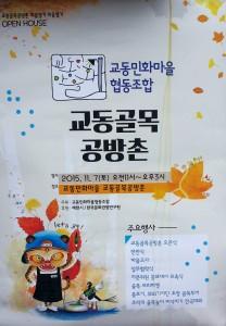 제천 교동민화마을 공방촌