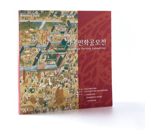 제1회 (사)한국민화협회 전국민화공모전 도록