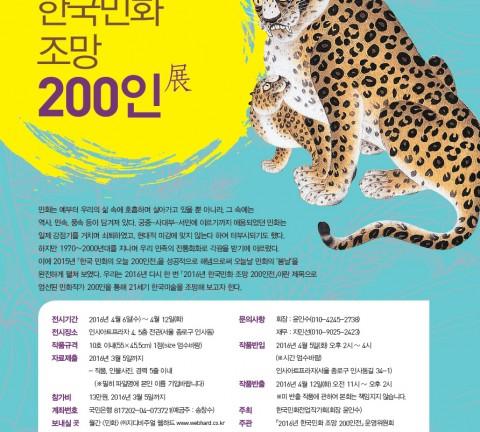 2016년 한국민화 조망 200인展