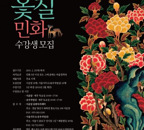 2016 옻칠 민화 수강생 모집