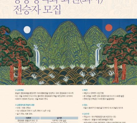 2016년도 궁중장식화 전수관 궁중장식화 화원(화사) 전승자 모집