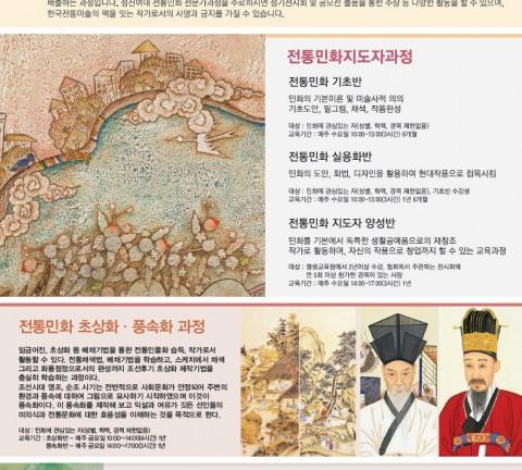 2016년 봄학기 성신여자대학교 전통민화 전문가과정