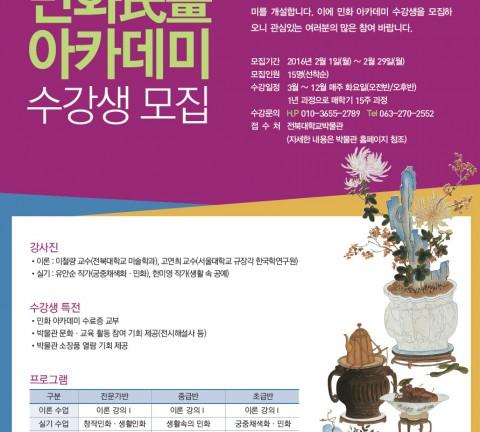 전북대학교박물관 아카데미 민화民畵 아카데미 수강생 모집