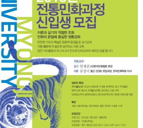 명지대학교 사회교육원 문화콘텐츠학과 2016년 전통민화과정 신입생 모집