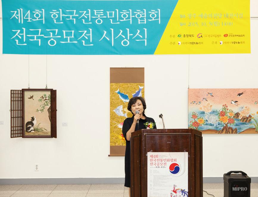 제4회 (사)한국전통민화협회 전국공모전 시상식