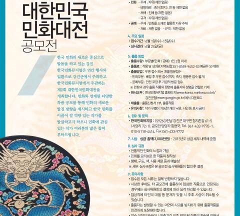 제2회 대한민국민화대전 공모