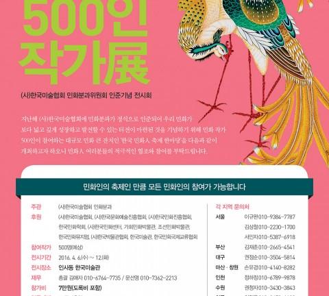 한국 민화人 축제 한마당