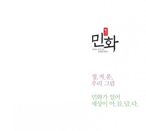 월간 민화 2016년 3월호