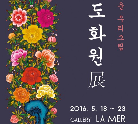 아름다운 우리그림 도화원展