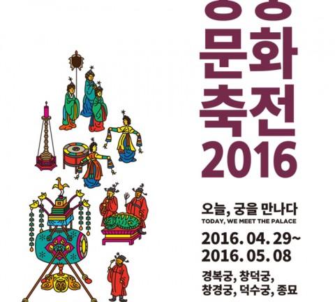 2016 궁중문화축전